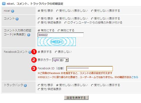 201202_fbCmm04.png
